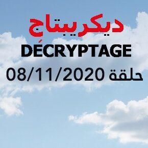 ديكريبطاج ..محمد الخمسي وزير ماشي منصب عضلات واناقة هو منصب قرار سياسي