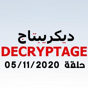 ديكريبطاج ..محمد الخمسي معندناش نظام محسباتي دقيق