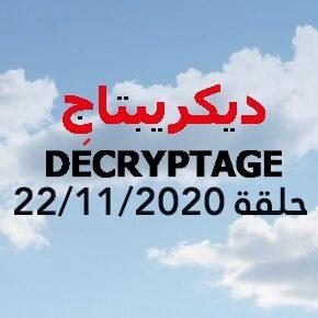 """ديكريبتاج… لحسن الحداد """"التكامل مابين المغرب والجزائر غادي يمكن لو يحدث ثورة على مستوى افريقيا كلها"""