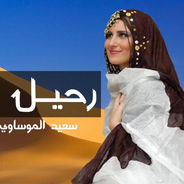 رحيل بلا وداع سعيد الموساوي و ليلى الغزواني