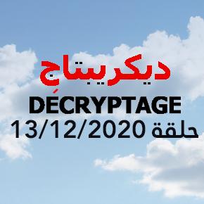 """ديكريبتاج …جمال براوي """"العلاقات الدولية كلها مقايضة"""""""