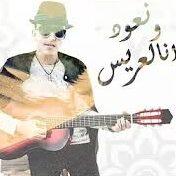 ونعود انا لعريس عمر بابر