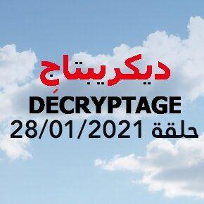 ديكريبتاج…مجلة التحدي اسبوعية صناع القرار المغربية