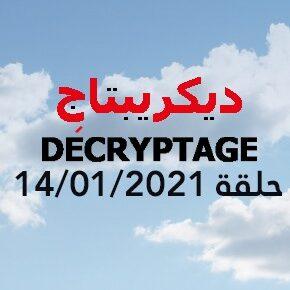 ديكريبتاج الحلقة الكاملة ليوم 14-01-2021