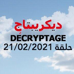 ديكريبتاج…احلام المغاربة وسبل تحقيقها