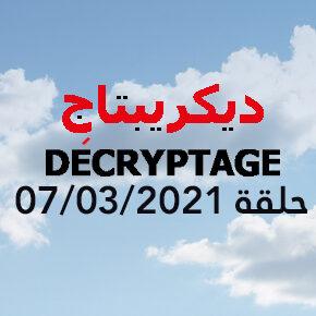 ديكريبتاج…منجزات الفيدرالية المغربية للإعلام