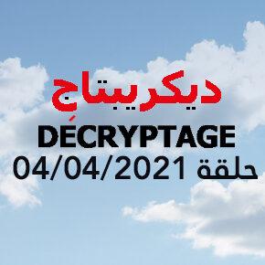 ديكريبتاج…تهريب الاموال و مشكل التصريح بالممتلكات.
